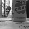 In the spirit of Kaizen - Fuji please do not mess up the Cam Remote IOS App - last post by darknj